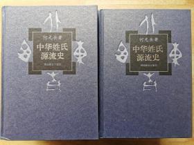 中华姓氏源流史(套装四册)