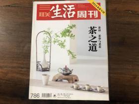 三联生活周刊 2014.20(茶之道)