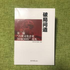 """破局问道:第二届""""首都文化企业30强30佳""""巡礼"""