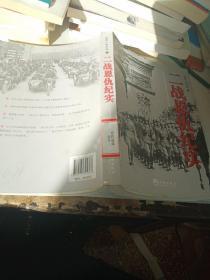 全景二战系列:二战恩仇纪实