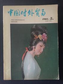 中国对外贸易 1981 5