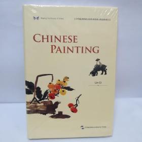 中华之美丛书:中国绘画(英)