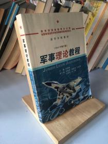军事理论教程(最新修订版)