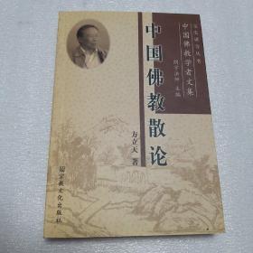 中国佛教散论