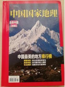 选美中国系列合集--最美的地方中国排行榜专辑(中国国家地理)硬精装  全新未翻阅