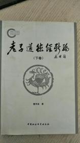 老子道德经新编(下卷)
