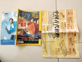 博物2005年第7期【含一张中国古代舰船典藏图】