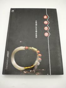 盛饰芳华:衣锦媚行珠宝精品集萃