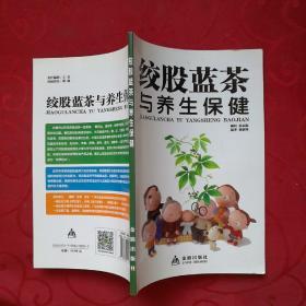 绞股蓝茶与养生保健