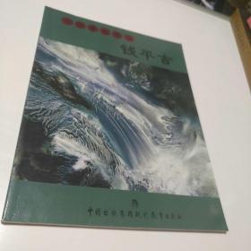 中国著名画家钱平吉【186】层