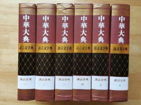 中华大典•语言文字典•训诂分典(套装六册)
