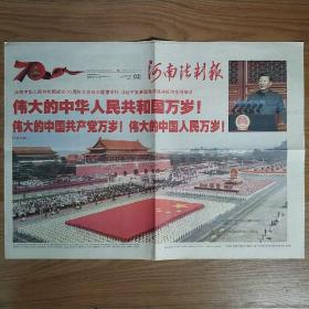 河南法制报2019年10月1日2日国庆70周年阅兵特刊