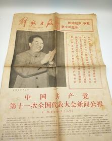 解放日报1977年8月21日(4开六版)中国共产党第十一次全国代表大会新闻公告。
