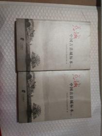 慈城:中国古县城标本(上下册)