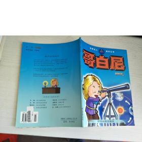【欢迎代理下单】哥白尼【实物拍图,内页干净】冠滨漫画工作室