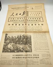 人民日报1948年6月15日创刊第10048号(头版+第八版)
