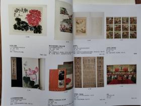 中国书店(海王村)第62期大众收藏书刊资料文物拍卖会图录!