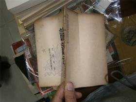 论读书 1949年初版品好扉页有刘国雄签名