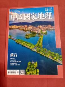 中国国家地理 黄石2016年9月(含矿物晶体副刊)