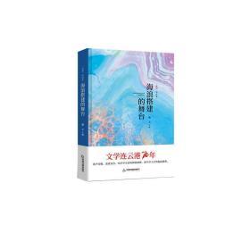 正版文学连云港70年—海浪搭建的舞台(精装)