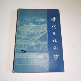 清代日记汇抄