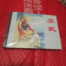 苏武    上海人民美术出版社50开 精装本连环画  2003年一版一印仅印3000册