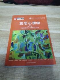 《变态心理学(第9版)》n2