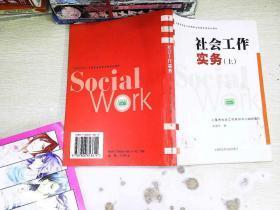 社会工作实务(上)——上海市社会工作者职业资格考核培训教材