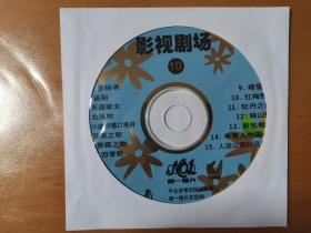 第一唱片:影视剧场(10)ⅤCD