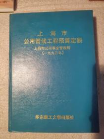 上海市公用管线工程预算定额