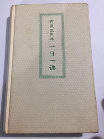 西藏生死书:一日一课