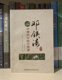 邓铁涛中草药与验方图谱