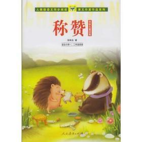 正版人教版语文同步阅读 课文作家作品系列 称赞 张秋生童话集(?