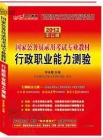 行政职业能力测验中公教育2012国家公务员录用考试专