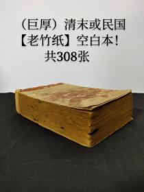 (巨厚)清末或民国【老竹纸】空白本!共308张  尺寸16.5/10.4厘米(这种尺寸  格式的稀见)(装订线缺失)(自然老旧)(品相如图 自定)