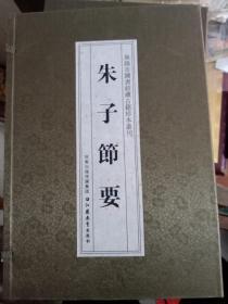 朱子节要 无锡市图书馆古籍珍本丛刊——(一函两册)
