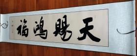 【保真】中书协会员、书法名家赵自清四字吉语:天赐洪福(精装裱)