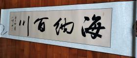 【保真】中书协会员、书法名家赵自清四字吉语:海纳百川(精装裱)