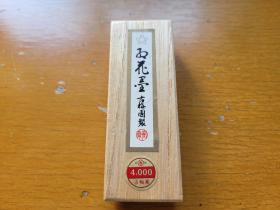 古梅园・红花墨(五星・2丁・34)