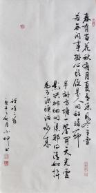 【保真】中书协会员、书法名家赵自清行书小品:禅诗二首
