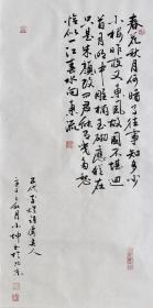 【保真】中书协会员、书法名家赵自清行书小品:李煜《虞美人》