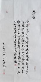 【保真】中书协会员、书法名家赵自清行书小品:琴韵