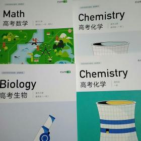 作业帮一课。 高考数学通关之路通用版一轮理科+高考生物通关之路通用版一轮+高考化学通关之路通用版一轮(以上练习册)+ 高考化学通用版一轮,2019年暑假随堂讲义。