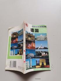 放眼看世界丛书。德国