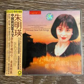 中国新民歌大全CD 朱明瑛
