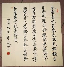 韦冰 瘦金体行书 杜甫 七律 客至        50×53.7厘米