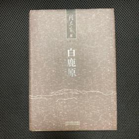茅盾文学奖作品:《白鹿原》   陈忠实签名钤印本   精装本 未删减全本 一版一印