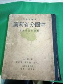 中国分省新图战后订正第五版  1948年