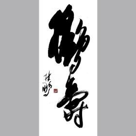 林鹏书法字画鹤寿