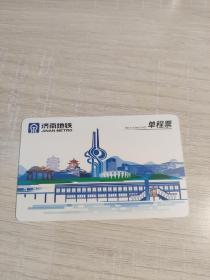 济南地铁票